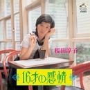 16才の感情/桜田 淳子