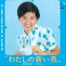 わたしの青い鳥/桜田 淳子