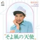 そよ風の天使/桜田 淳子