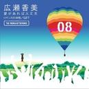 愛があれば大丈夫 - 08' Remastering/広瀬 香美