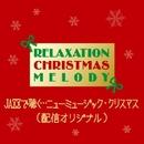 JAZZで聴く・・・ニューミュージック・クリスマス/ティム・ハーデン・トリオ 他