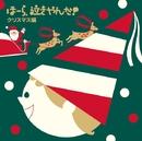 ほーら、泣きやんだ!クリスマス編~ジングル・ベル・きよしこの夜~/神山 純一 J PROJECT