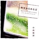 時をゆるめる音~「動きでわかる日経ヘルスDVDシリーズ」サウンドトラック~/中西 俊博