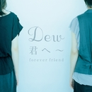君へ~forever friend/Dew