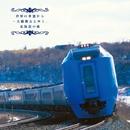 世界の車窓から~大橋俊夫とゆく、北海道の旅/大橋俊夫
