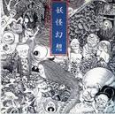 妖怪幻想(解説・絵 水木しげる)/森下 登喜彦/R.M.C