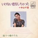 いけない恋をしちゃった(Original Cover Art)/中山 千夏