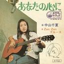 あなたの心に(Original Cover Art)/中山 千夏