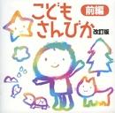 こどもさんびか 改訂版 前編/Chor June / すみだ少年少女合唱団