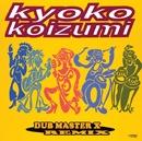 DUB MASTER X REMIX/小泉 今日子(KOIZUMIX PRODUCTION)