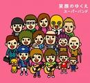 笑顔のゆくえ/スーパーバンド