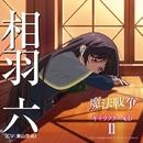 Dearest Wish/相羽 六(CV:東山 奈央)