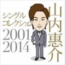 シングルコレクション2001-2014/山内 惠介