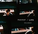 アストライド/LIFE/スガ シカオ