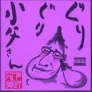 グリグリおじさん(gorge)Remixed by 三好史 a.k.a. いぬ/下町兄弟