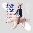 そりゃそうよ/DJやついいちろう feat.tofubeats