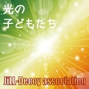 光の子どもたち/JiLL-Decoy association