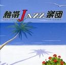 熱帯JAZZ楽団 IV~La Rumba~/熱帯JAZZ楽団