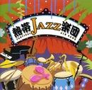 熱帯JAZZ楽団 V~La Noche Tropical~/熱帯JAZZ楽団