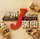 熱帯JAZZ楽団 VII~Spain~/熱帯JAZZ楽団
