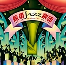 熱帯JAZZ楽団 X~Swing con Clave~/熱帯JAZZ楽団