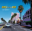 熱帯JAZZ楽団 XI~Let's Groove~/熱帯JAZZ楽団
