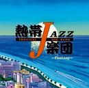 熱帯JAZZ楽団 XIII~Fantasy~/熱帯JAZZ楽団