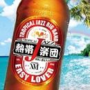 熱帯JAZZ楽団 XVI~Easy Lover~/熱帯JAZZ楽団