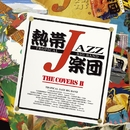 熱帯JAZZ楽団 XV ~The Covers II~/熱帯JAZZ楽団
