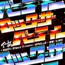 ロック・ザ・パーティー feat. SWAY, Staxx T(CREAM), APOLLO, 寿君, KIRA/下拓