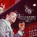 フランク永井が歌う ジャズ・スタンダード VOL.1/フランク永井