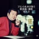 フランク永井が歌う 歌謡曲・演歌 VOL.2/フランク永井