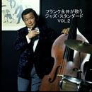 フランク永井が歌う ジャズ・スタンダード VOL.2/フランク永井