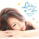 Lullaby with Love~愛を紡ぐ子守唄~/カノン