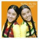 GOLDEN☆BEST  リンリン・ランラン<シングル・コレクション>/リンリン・ランラン