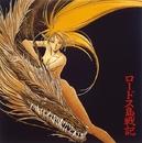 ロードス島戦記 オリジナル・サウンドトラック/sherry/風のオーケストラ