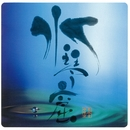 <COLEZO!>自然音 水琴窟/Victor Sound Effect Team