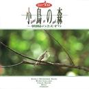 日本の音風景/小鳥の森~朝陽のさえずり/Victor Sound Effect Team