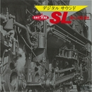 日本の音風景/デジタルサウンドSL/Victor Sound Effect Team