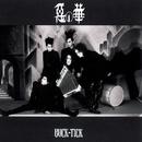 惡の華(1990年オリジナル版)/BUCK-TICK