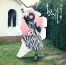 1stフルアルバム「イシュメル」/悠木 碧