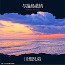 与論島慕情~YORON BLOOD/川畑兄弟