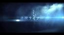 赤裸ライアー(Gacharic Spin)/溶けないCANDY(ガチャガチャダンサーズ)【通常盤】/Gacharic Spin/ガチャガチャダンサーズ