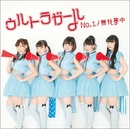 No.1/無我夢中/ウルトラガール
