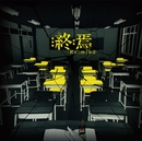 終焉-Re:mind-/150P
