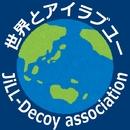 世界とアイラブユー/JiLL-Decoy association
