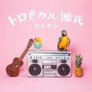 トロピカル源氏/エレキシ(DJやついいちろう×レキシ)