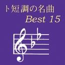 ト短調の名曲 ベスト15/VARIOUS