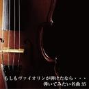 もしもヴァイオリンが弾けたなら・・・弾いてみたい名曲35/VARIOUS