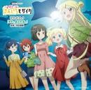 TVアニメーション「ハロー!!きんいろモザイク」 サウンドブック「また、会えたね。」/音楽:川田 瑠夏